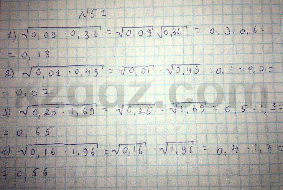 Алгебра Абылкасымова 8 класс 2016  Упражнение 51