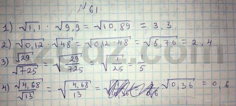 Алгебра Абылкасымова 8 класс 2016  Упражнение 61