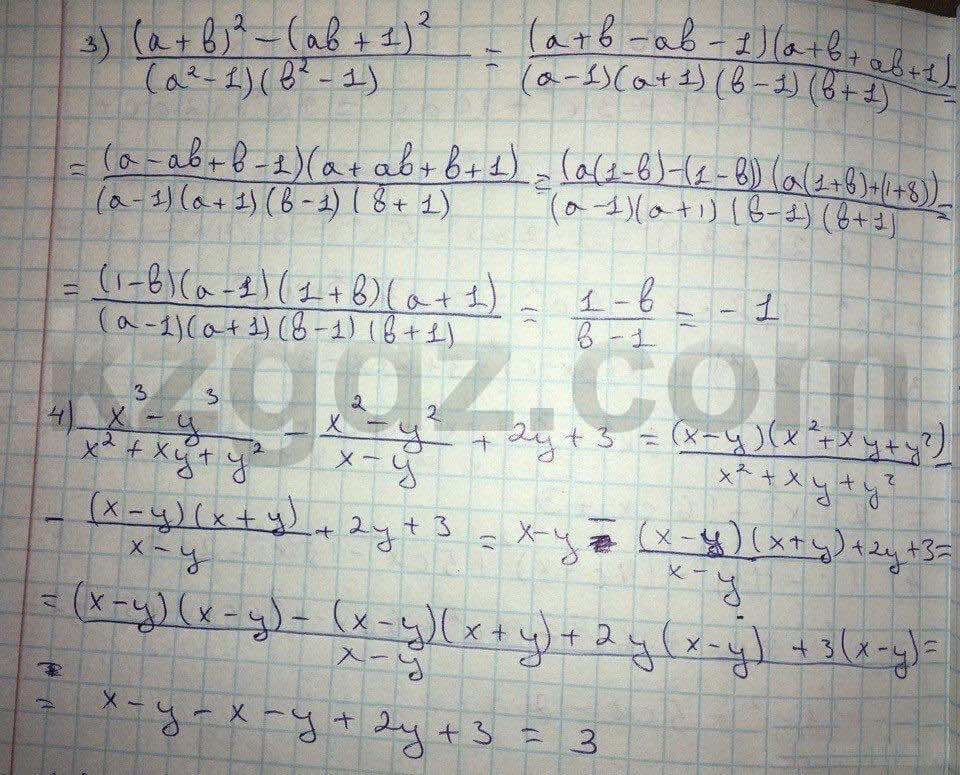 Алгебра Абылкасымова 8 класс 2016  Упражнение 12