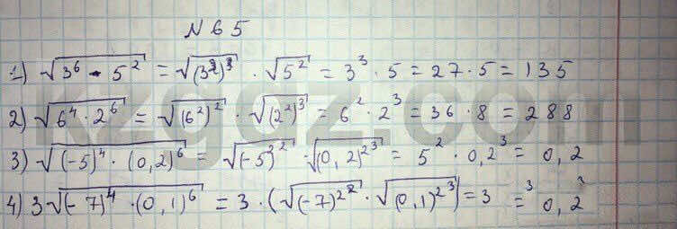 Алгебра Абылкасымова 8 класс 2016  Упражнение 65