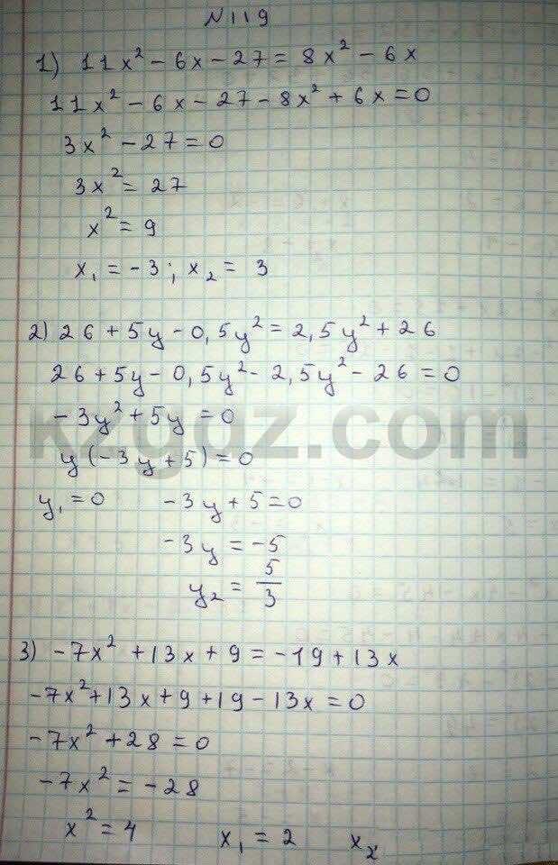 Алгебра Абылкасымова 8 класс 2016  Упражнение 119