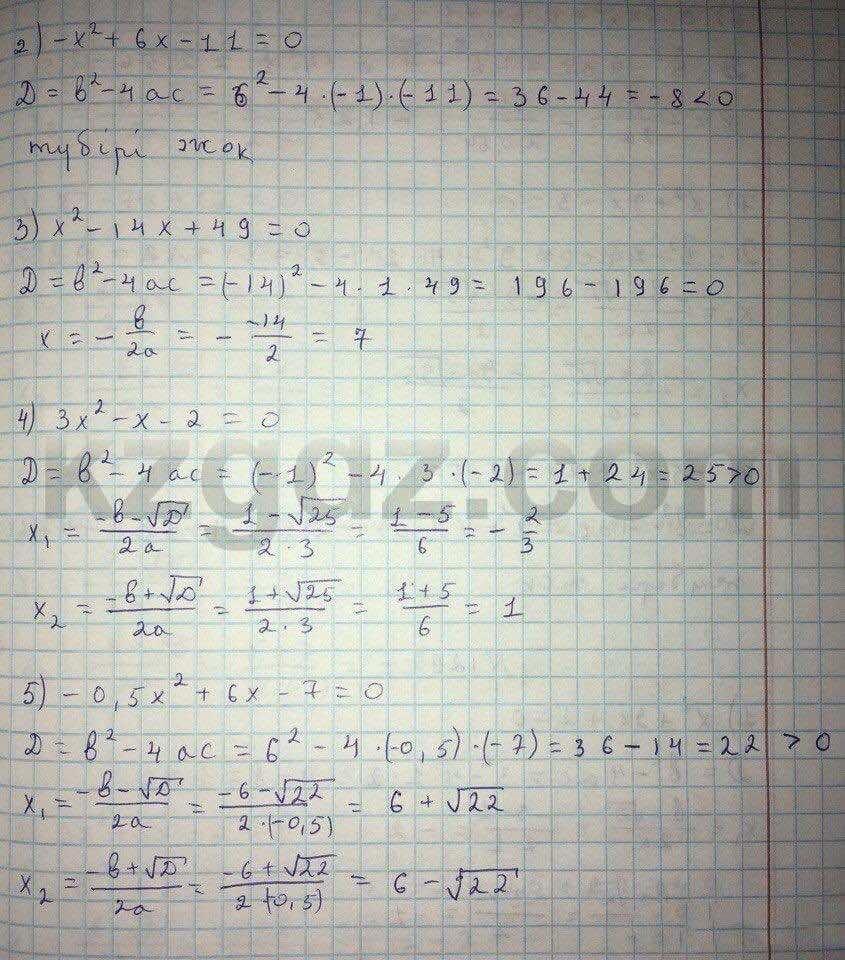 Алгебра Абылкасымова 8 класс 2016  Упражнение 128