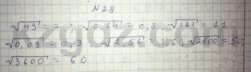 Алгебра Абылкасымова 8 класс 2016  Упражнение 28
