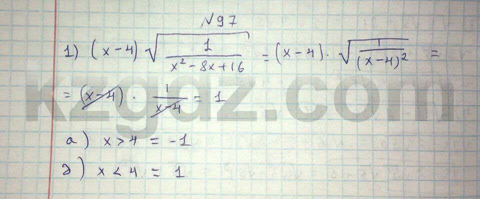 Алгебра Абылкасымова 8 класс 2016  Упражнение 97