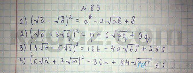 Алгебра Абылкасымова 8 класс 2016  Упражнение 89