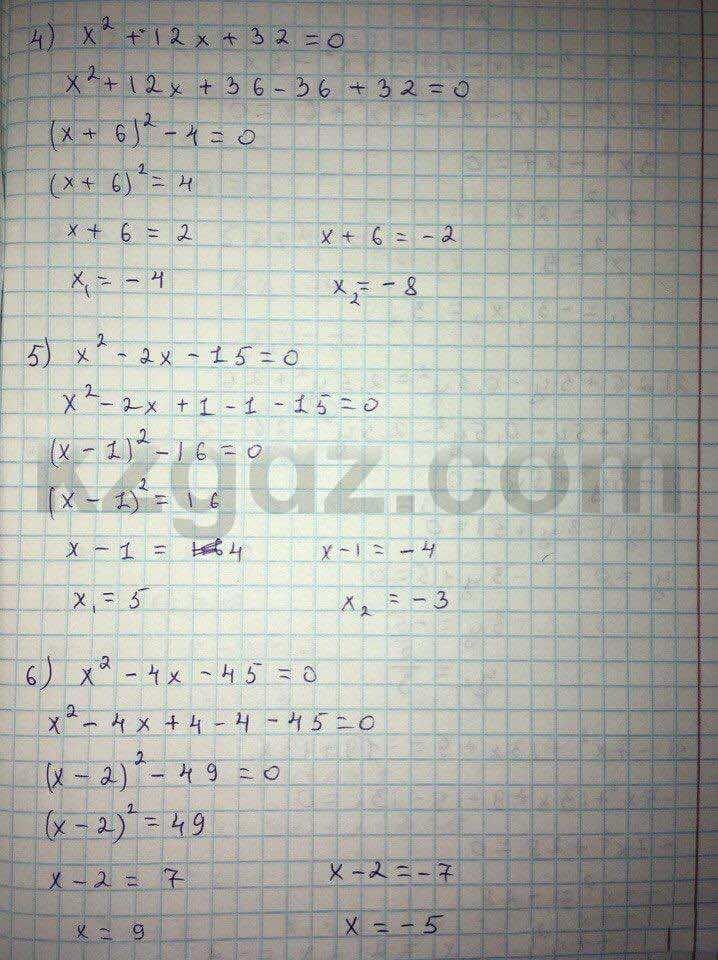 Алгебра Абылкасымова 8 класс 2016  Упражнение 118