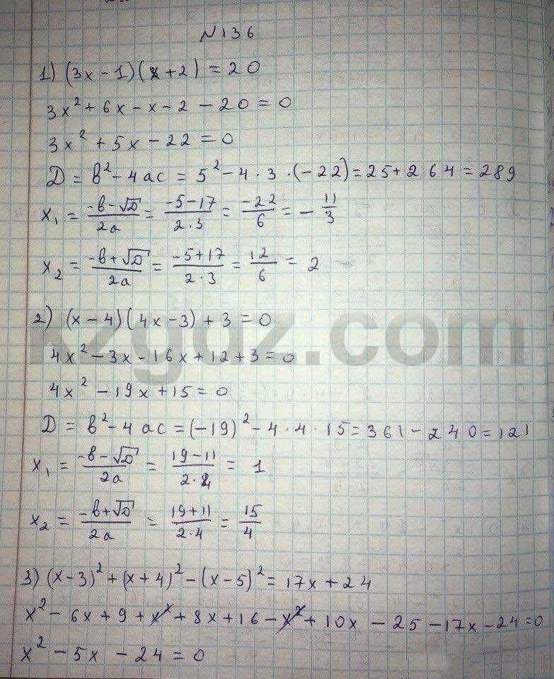 Алгебра Абылкасымова 8 класс 2016  Упражнение 136