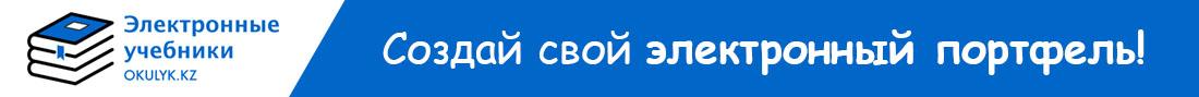 Электронные учебники Казахстан