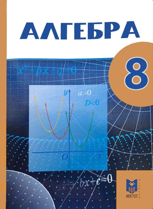 Решение задач за 8 класс издательство мектеп задачи по технологии конструкционных материалов с решением