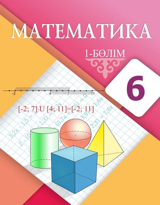 Решение задачи по математике 6 класс атамура налоговый учет задачи с решениями
