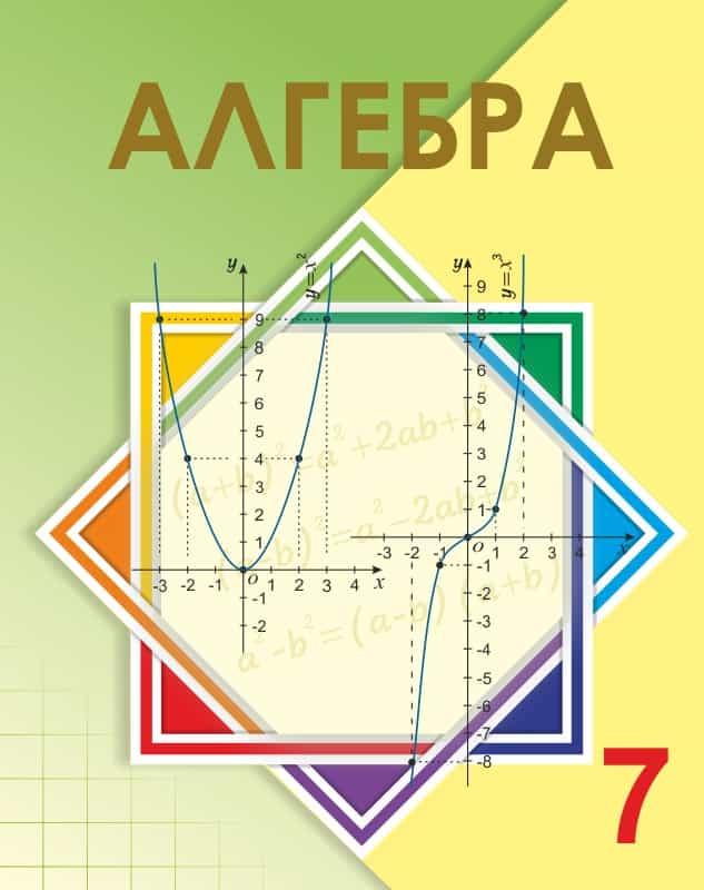Решение задач по алгебре 7 класс казахстан как решить задачи с вероятностью