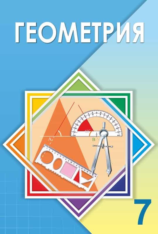 Решение задач по алгебре 7 класс казахстан сканави сборник задач по математике решения скачать