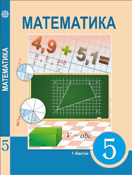 Решение задач по математика 5 класс алдамуратова пример решения задачи парето