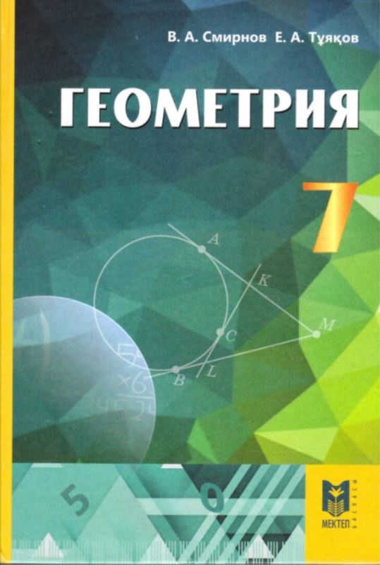 10 сынып жауаптарымен геометрия есептер ТЖБ Геометрия